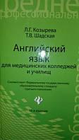 Козырева Л. Г., Шадская Т. В.    Английский язык для медицинских колледжей и училищ