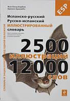 Корбей, Ж.; Аршамбо, А. Испанско-русский, русско-испанский иллюстрированный словарь
