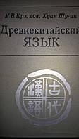 Крюков М. В., Хуан Шу-ин Древнекитайский язык (тексты, грамматика, лексический комментарий).