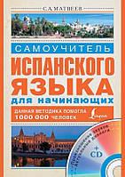 Матвеев С. А. «Самоучитель испанского языка для начинающих (+ CD-ROM)