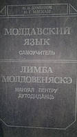 Молдавский ЯЗЫК самоучитель