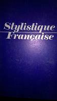 Морен М. К., Тетеревникова Н. Н. Стилистика современного французского языка.