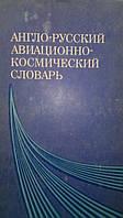 Мурашкевич А. М., Борисов И. Ф., Максимов М. И. Англо-русский авиационно-космический словарь.