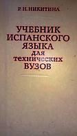 Никитина Р. Учебник испанского языка. для технич. вузов