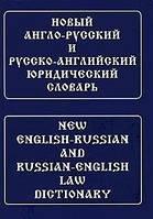 Новый англо-русский и русско-английский юридический словарь (с транскрипцией)