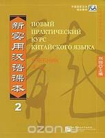 Новый практический курс китайского языка. Учебник 2