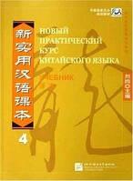 Новый Практический Курс Китайского Языка, уровень 4. Учебник.
