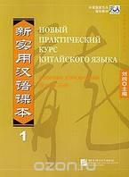 Новый Практический Курс Китайского Языка, уровень 1. Сборник упражнений.