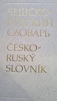 Павлович А. И. Чешско-русский словарь.