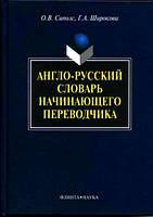 О. В. Сиполс, Г. А. Широкова Англо-русский словарь начинающего переводчика