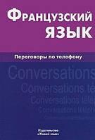 Переговоры по телефону Е. Ю. Соколова Французский язык.