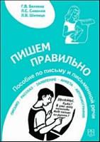Пишем правильно: Пособие по письму и письменной речи (начальный этап обучения) /   Г. В. Беляева, Л. С. Сивенко,