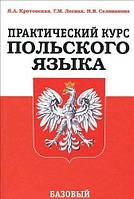Практический курс польского языка  Н. В. Селиванова
