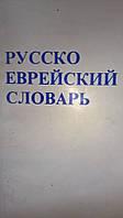 Русско-еврейский (иврит) словарь.