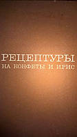 Смирнова М. К., Иванушко Л. С. (ред.) Рецептуры на конфеты и ирис