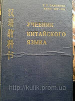Т. П. Задоенко, Хуан Шу-ин  Учебник китайского языка