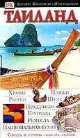 Таиланд. Иллюстрированный путеводитель