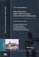 Теоретическая грамматика современного немецкого языка. Учебник