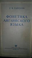 Торсуев Г. П. Фонетика английского языка.