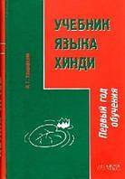 Ульциферов О. Г. Учебник языка хинди. Первый год обучения