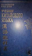Учебник китайского языка  Задоенко Т. П., Хуан Шуин  б/у
