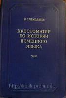 Хрестоматия по истории немецкого языка VIII - XVI вв.  Н. С. Чемоданов