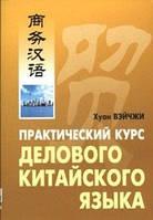 Хуан Вйэчжи  Практический курс делового китайского языка+ CD