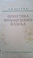 Щерба Л. В. Фонетика французского языка.