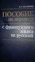 Щетинкин В. Е. Пособие по переводу с французского языка на русский.