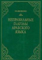 Яковенко, Э. В. Неправильные глаголы арабского языка. Грамматический справочник