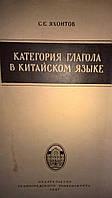 Яхонтов С. Е. Категория глагола в китайском языке. б/у