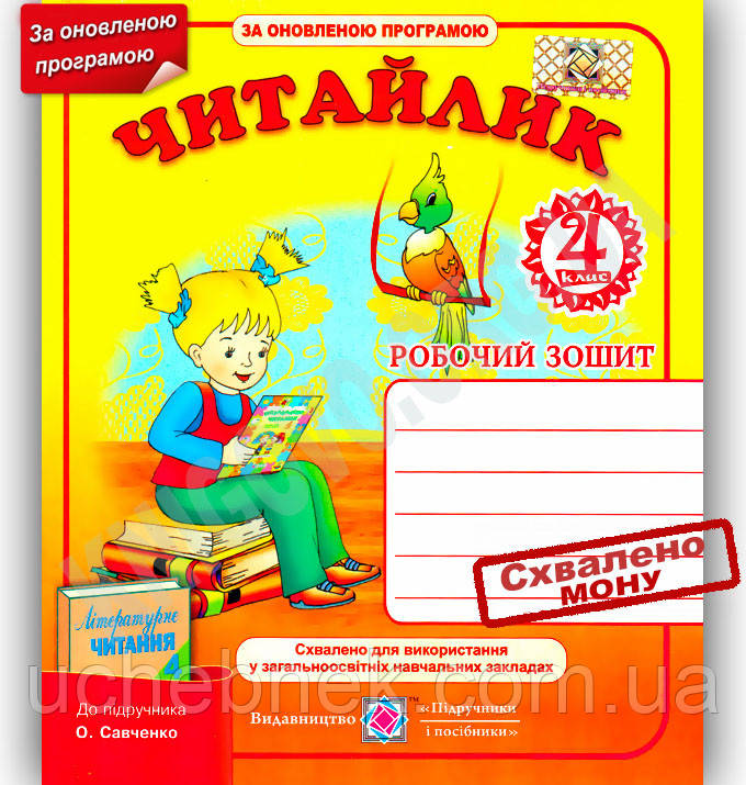 гдз читання 4 класс савченко