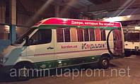 Реклама на маршрутках и машинах (оклейка пленкой) Днепропетровск