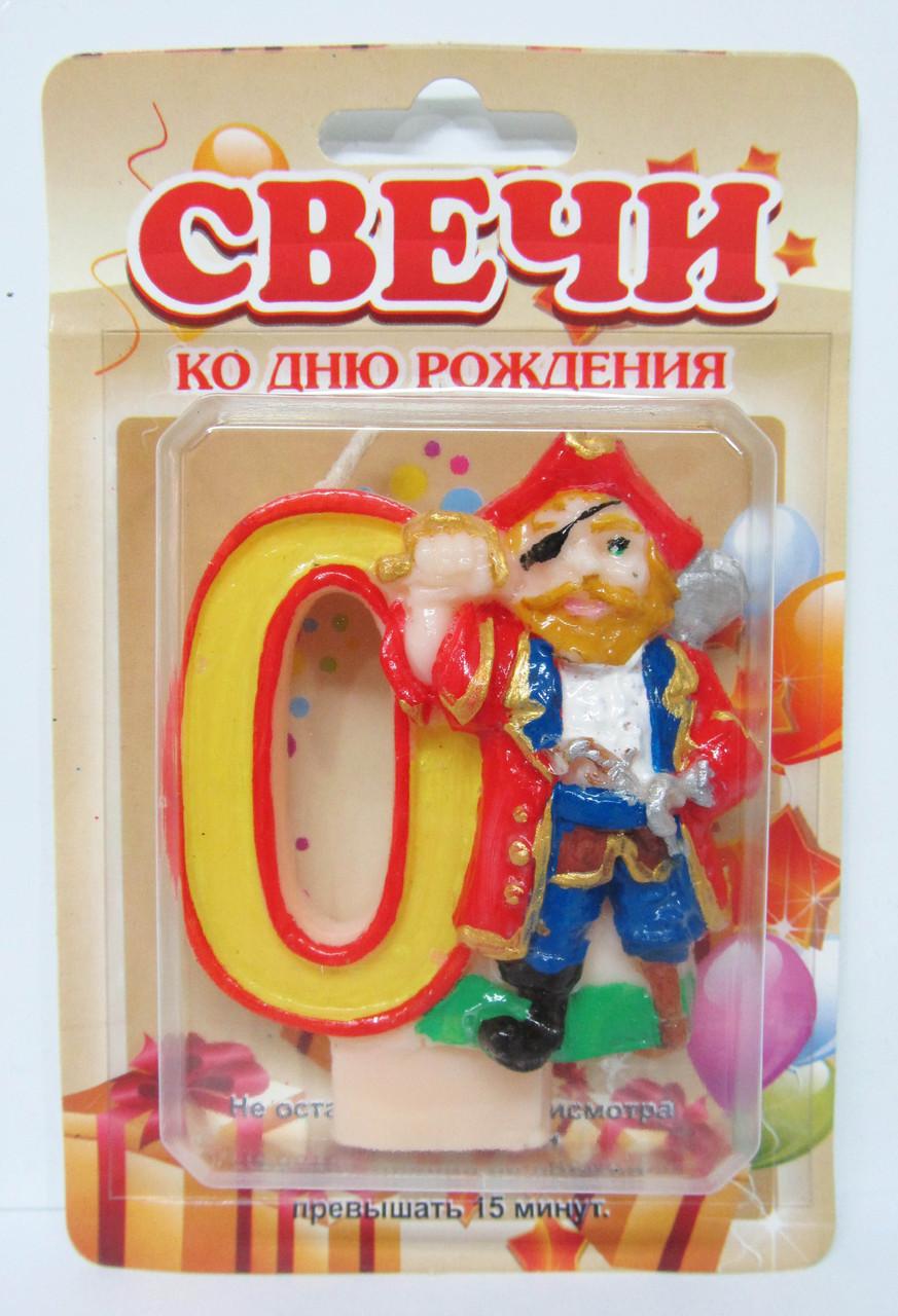 """Свеча для торта """"Пират"""" 0."""