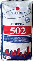 Стяжка для пола «Polirem» 502, купить Киев