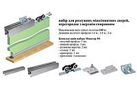 Раздвижная система min 60-max 100 кг полотно 1,8м направляющая