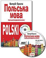 Польська мова. Початковий курс + CD.