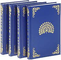 Две жизни (в 4-х томах). Антарова К.