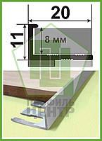 Гибкий Г - профиль для плитки до 9 мм. АПГ - 10 анод, длина 2,7 м