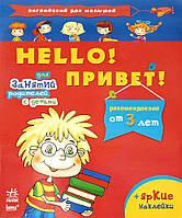 Английский для малышей (от 3 лет) (РАНОК)