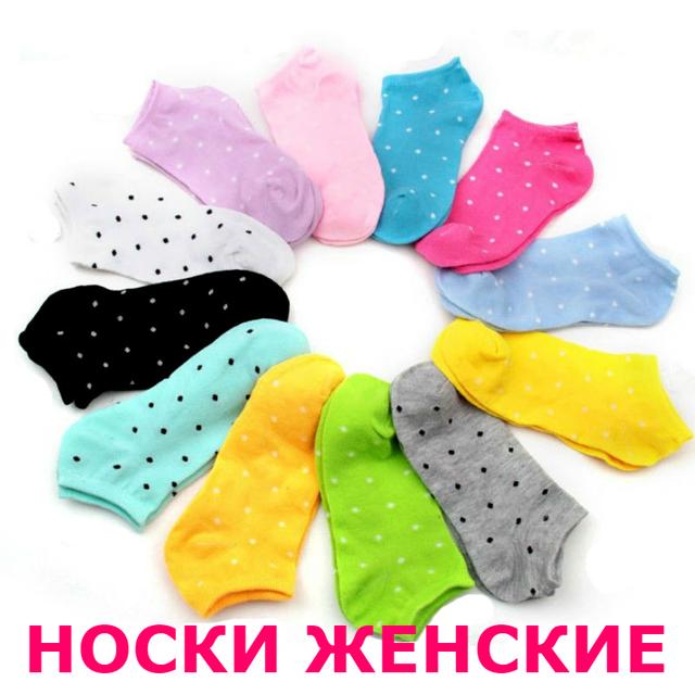 Женские Носки Упаковками