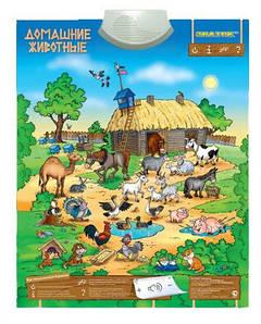 Звуковой плакат Знаток Домашние животные gREW-K042