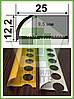 """НАП 10. Наружный алюминиевый уголок, для плитки до 9 мм. Анод """"Серебро"""". Длина 2,5м"""