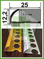 НАП 10. Наружный алюминиевый уголок, для плитки до 9 мм. Анодированный. Длина 2,5м