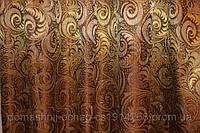 Шторная ткань Завиток 2,80м шоколад