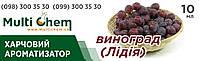 Ароматизатор пищевой Виноград (Лидия), 10 мл
