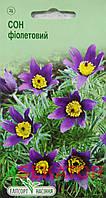 """Семена цветов Сон-трава фиолетовая, 0,05 г, """"Елітсортнасіння"""",  Украина"""