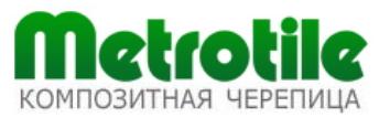 Композитная черепица METROTILE (метротайл)