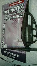 Карповый монтаж #29  ,,Супер - метод'' 50 грамм