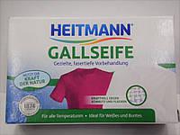 Мыло для удаления пятен Heitmann Gallseife 100 г